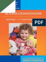MEDI Detskaya Stomatologiya