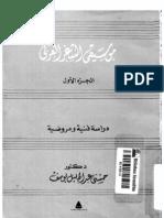 mwseqy-alshar-alarbe-1-ar_ptiff