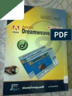 استخدام adobe dreamweaver cs4