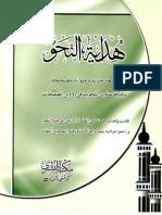 Hidaya Tun Nahw Al Bushra - Bila Hashia