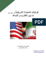 الولايات المتحده الامريكيه و إيران ...ما بين التقارب و التباعد