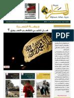 al karama 8th issue.pdf
