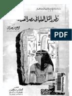 تطور المثل العليا  فى مصر القديمه