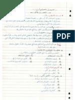 محاضرات بحوث عمليات امل تركستاني
