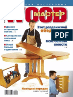 Wood Мастер 2011 №2