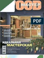 Wood Мастер 2011 №6