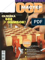 Wood Мастер 2012 №1