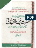 Maktubat Hazrat Imam Rabbani Mujaddid Alif Sani (1 of 3) by Maulana Syed Zawwar Hussain Shah