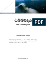 The Dhammapada, Theosophy Company Rendition