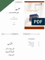Sohbat e Rasool ﷺ by Sheikh Swaleh Bin Abdullah Al Derwash