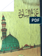 Umdatus Sulook (1973) by Maulana Syed Zawwar Hussain Shah
