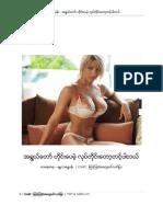 110535727-မႏၲလာေရႊပန္း-အရြယ္ေတာ္-ဟုိင္းေပမဲ့-လုပ္တုိင္းေတာ့တင့္ပါတယ္.pdf