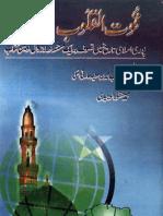 Qowwat Ul Qloob (Vol. 2) by Sheikh Abu Talib Muhammad Bin Atia Harsi Al Makki