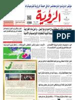 Alroya Newspaper 23-04-2013