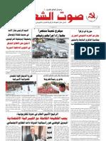 جريدة صوت الشعب العدد 310