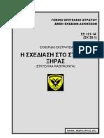 ΕΕ 101-1 13