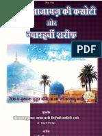 Jaaiz NaJaiz Ki Kasouti Aur Giyarahween Sharif - Islamic Hindi Book [Moulana Muhammad Jafar Ali Siddiqui Qadiri Razavi]