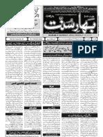 Bahar-e-sunnat 17-04-13 Complete File