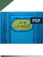 Quran Ke Aap se 5 sawal