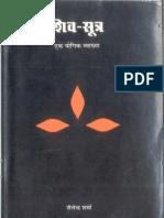 Hindi Shiv Sutra