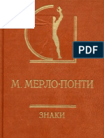 Мерло-Понти.М.Знаки.2001