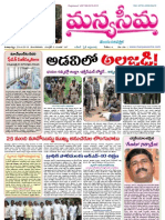 23-04-2013-Manyaseema Telugu Daily Newspaper, ONLINE DAILY TELUGU NEWS PAPER, The Heart & Soul of Andhra Pradesh