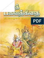 bhagavath-geethai