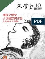《马华文学》第10期