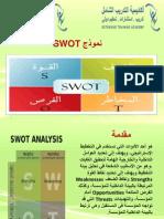 نموذج+SWOt..مطور