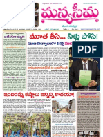 24-04-2013-Manyaseema Telugu Daily Newspaper, ONLINE DAILY TELUGU NEWS PAPER, The Heart & Soul of Andhra Pradesh