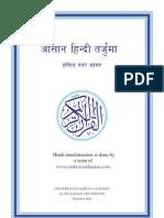 क़ुरआन मजीद का आसान हिंदी अनुवाद