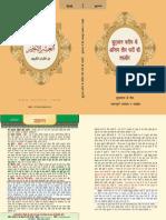 नोबल कुरान की अंतिम दसवीं की एक