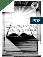 مجمل الشبهات التى تثار حول تطبيق الشريعة الاسلامية فى العصر الحديث - محمد سعيد رمضان البوطي