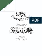 37095076-الخيال-ـ-محي-الدين-بن-عربي