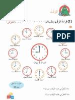 درس الوقت الصف الاول.pdf