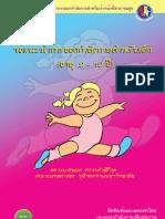 096_ข้อแนะนำการออกกำลังกายสำหรับเด็ก(อายุ2-12ปี)