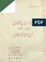 إزالة أسباب الخذلان أهم وأقدم من إزالة آثار العدوان لأبي الحسن علي الندوي