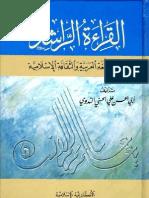 القراءة الراشدة - الأجزاء الثلاثة- أبو الحسن علي الندوي