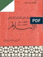 غارة التتار على العالم الإسلام وظهور معجزة الإسلام - أبو الحسن علي الندوي