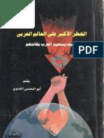 الخطر الأكبر على العالم العربي وكيف يستعيد العرب مكانتهم لأبي الحسن علي الندوي