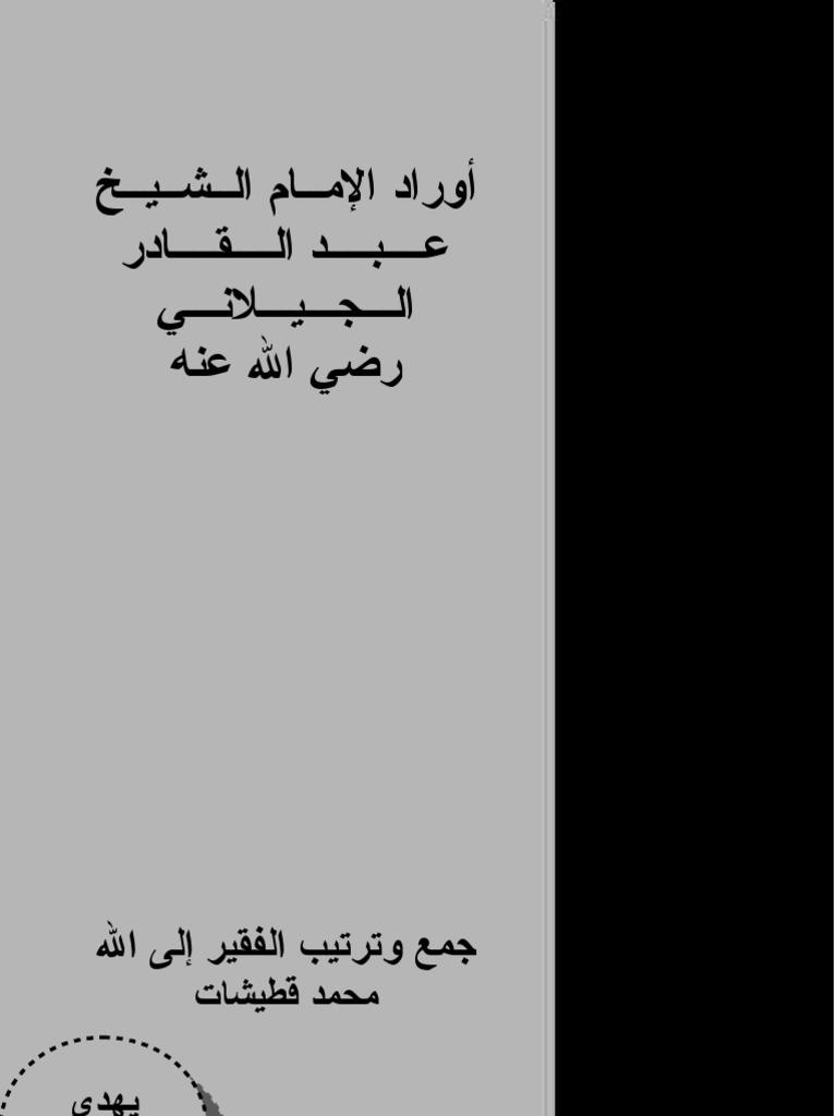 كتاب أوراد الإمام الشيخ عبد القادر الجيلاني pdf