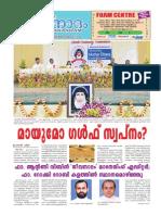 Jeevanadham Malayalam Catholic Weekly Apr14 2013