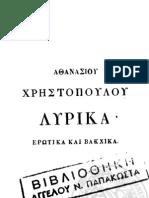 Χριστόπουλος_Λυρικά