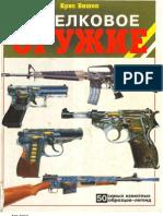 Strelkovoje.oruzhije