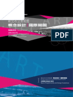 03 Design Brief(Chinese&English)
