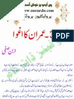 34 Imran Ka Ighwa Imran Abduction