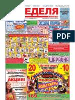 «Неделя в Астане PR», 2013-01-19