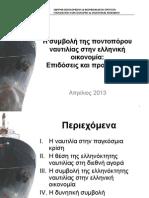 Ευγενίδειο_23_04_13 final[1]