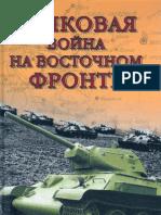 Shirokorad Tankovaya Voyna Na Vostochnom Fronte.225718