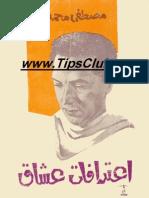 اعترافات عشاق مصطفى محمود